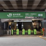JR桜木町駅にできた新しい改札の新南口(市役所口)写真