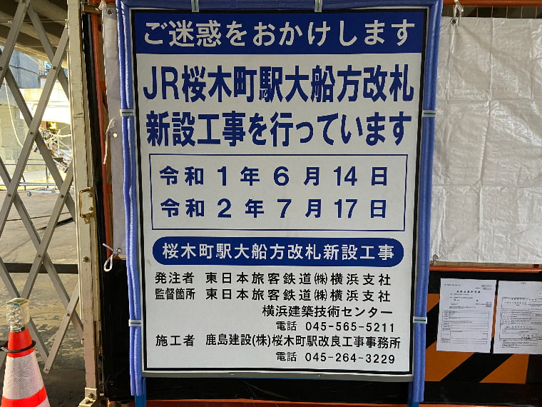 JR桜木町駅大船方改札新設工事の看板写真