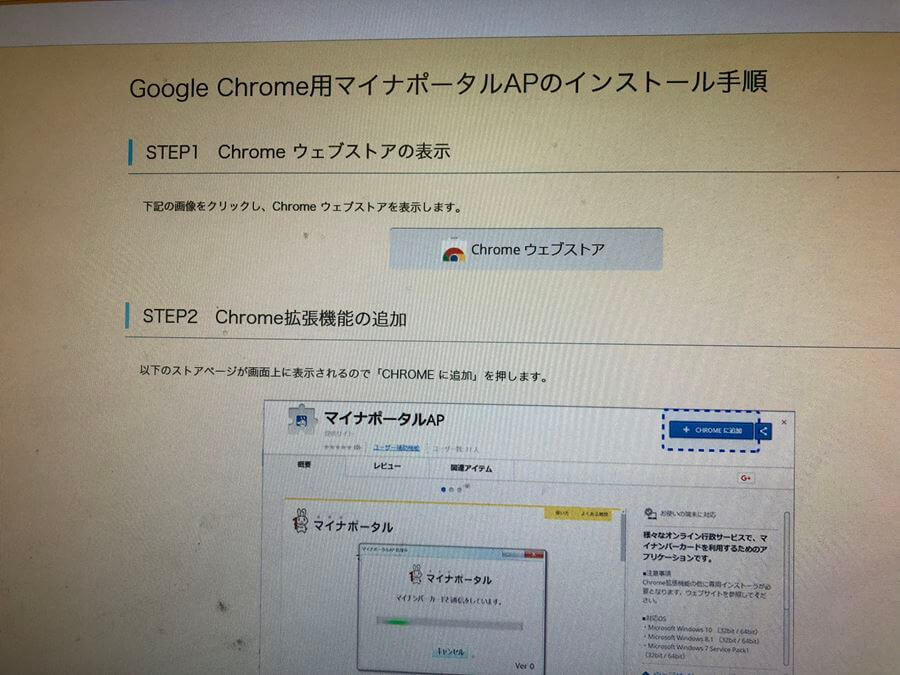 Google Chrome用マイナポータルAP