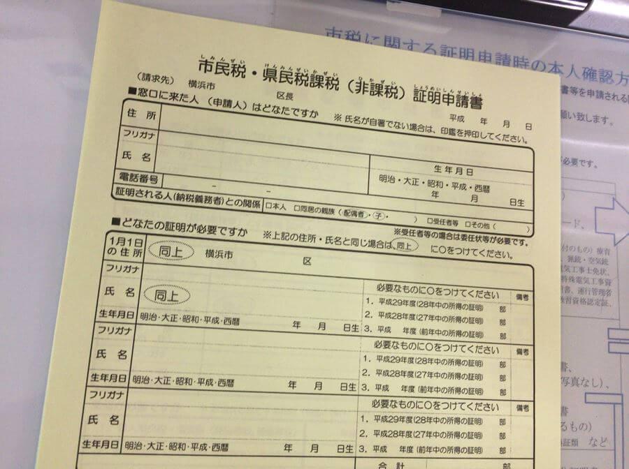 市民税・県民税課税(非課税)証明申請書