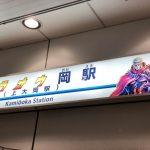 京急が創立120周年ということで「夏休み京急鉄道フェア」なるものに立ち寄った話