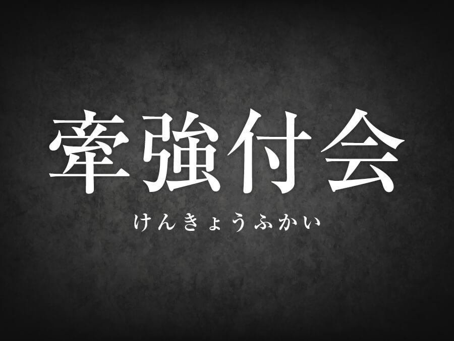 四字熟語:牽強付会