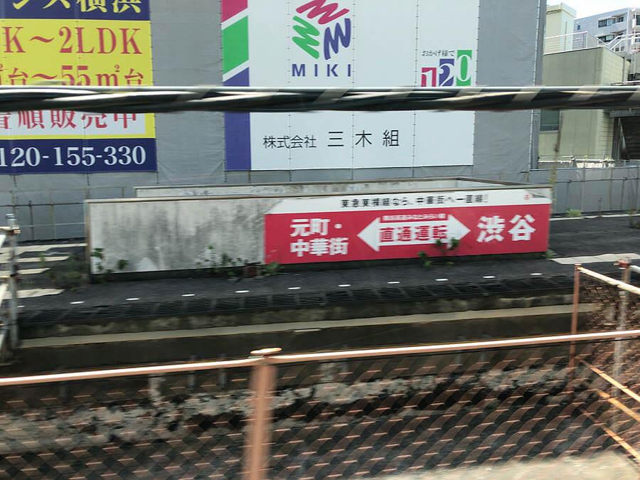 東急東横線高島町駅の現在(2018年8月)