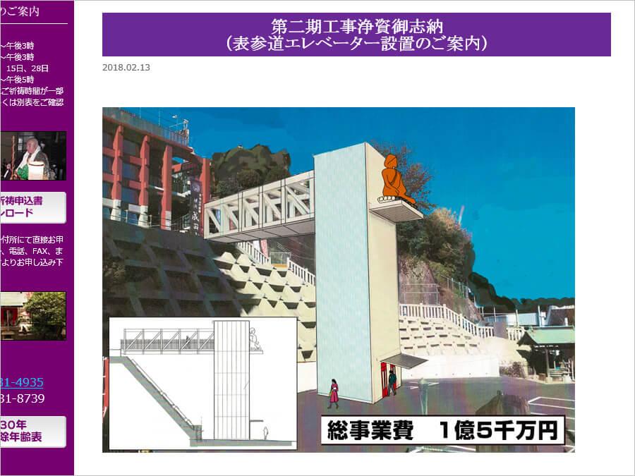 成田山横浜別院のエレベータ設置工事(スクリーンショット)