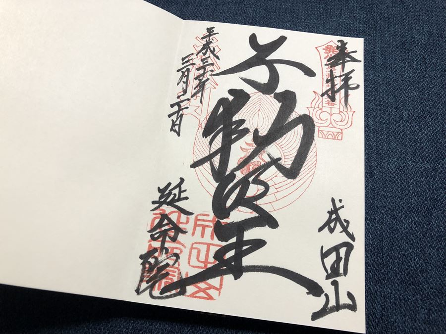 成田山横浜別院の御朱印
