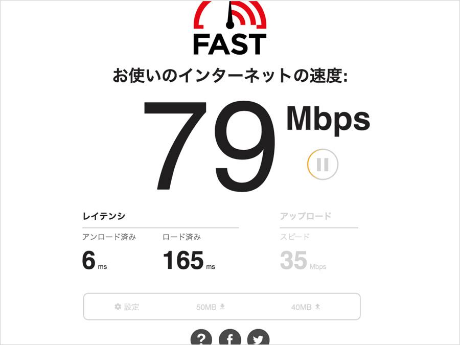 無料Wi-Fi(無線LAN)freespotに登録した時のスピード
