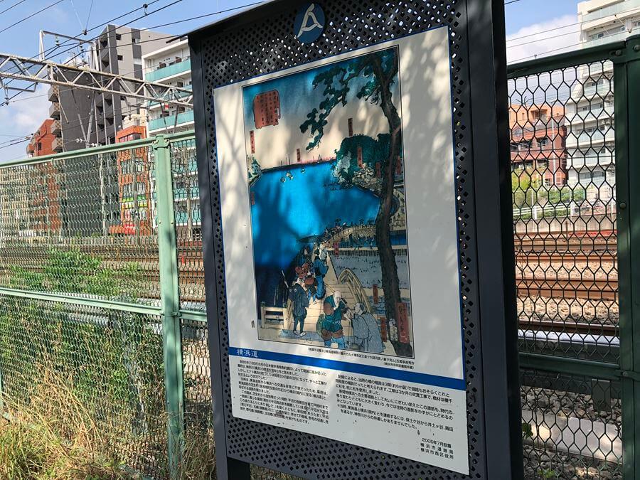 横浜道の案内標識