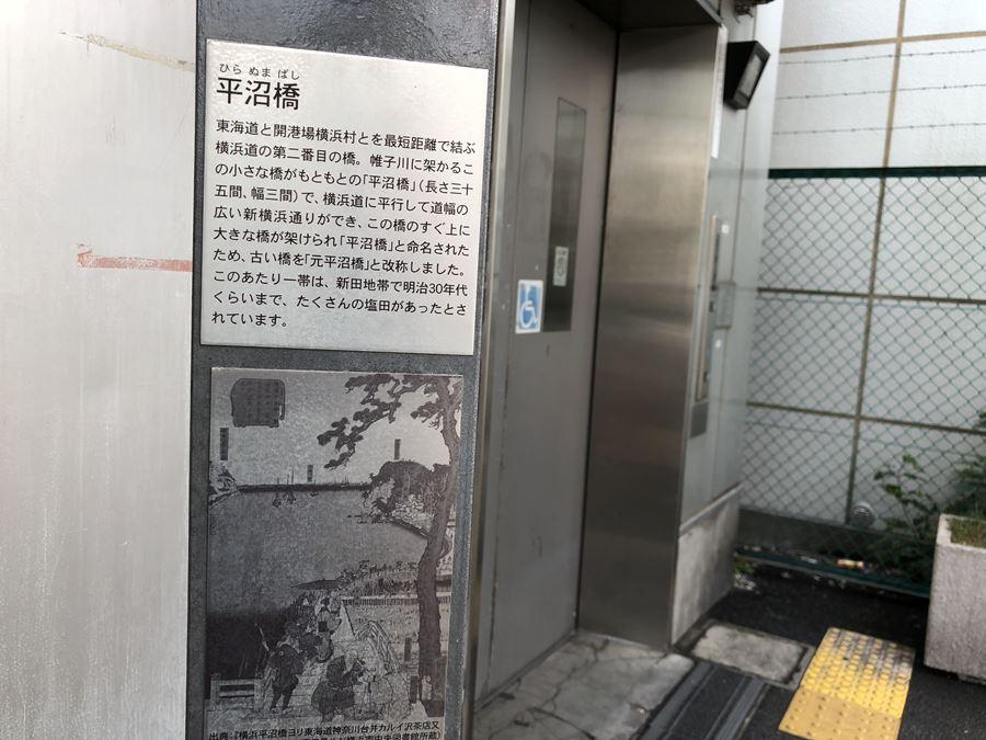 平沼橋へ上がるエレベーター
