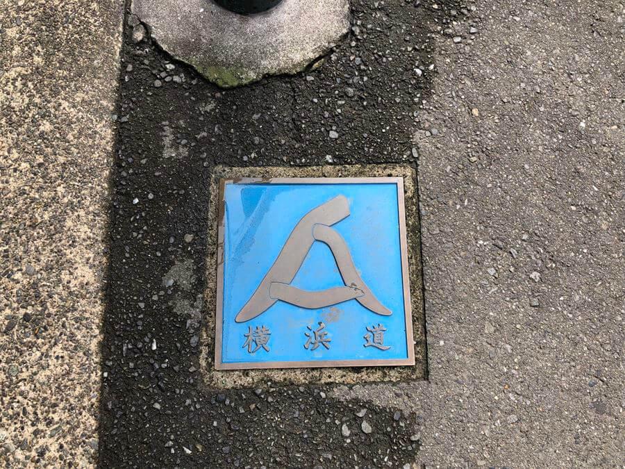 横浜道の標識
