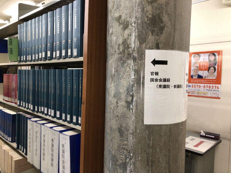 神奈川県立図書館(紅葉ヶ丘)の写真。