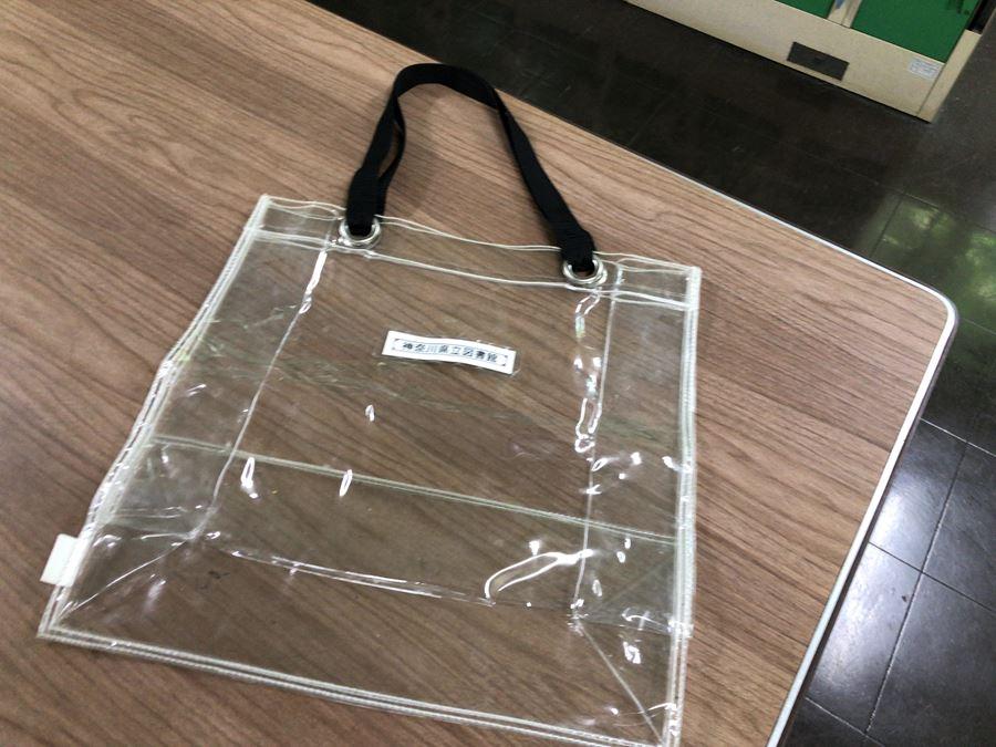 神奈川県立図書館(紅葉ヶ丘)の持ち運び用透明バッグ写真