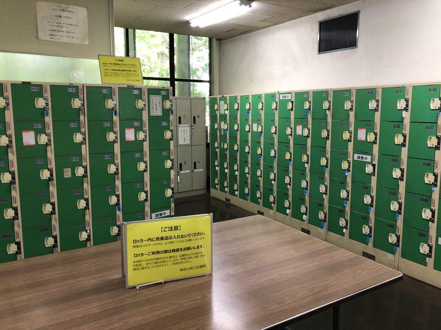 神奈川県立図書館(紅葉ヶ丘)のロッカー写真
