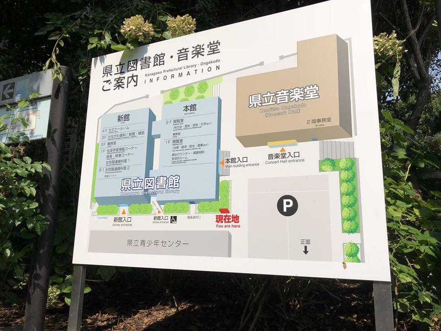 神奈川県立図書館(紅葉ヶ丘)のマップ