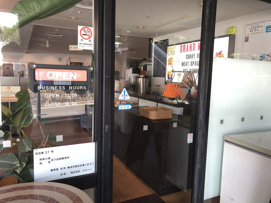 神奈川県立図書館(紅葉ヶ丘)隣の青少年センターにある喫茶店「メルヘン」