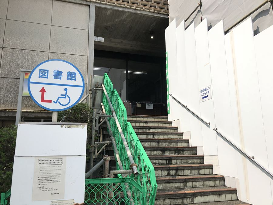 神奈川県立図書館(紅葉ヶ丘)の入口
