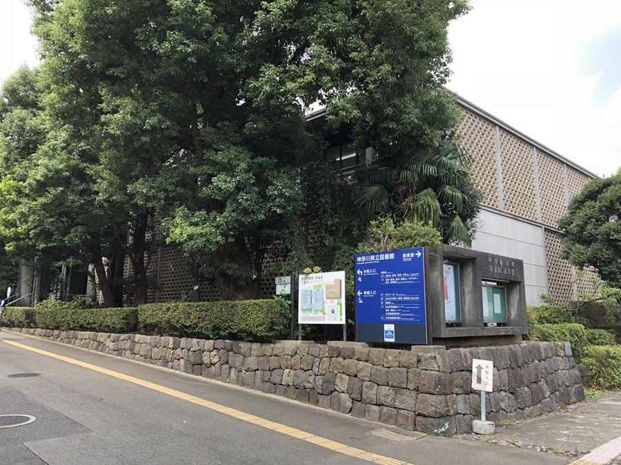 神奈川県立図書館(紅葉ヶ丘)旧館の外観写真