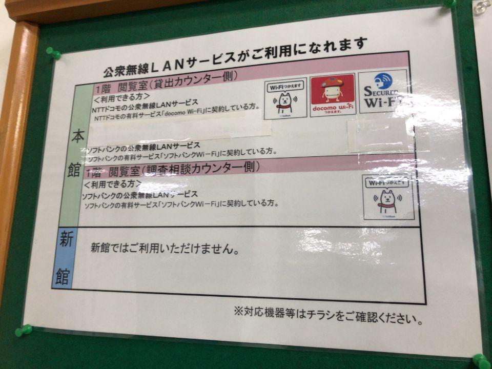 神奈川県立図書館のWi-Fi説明POP