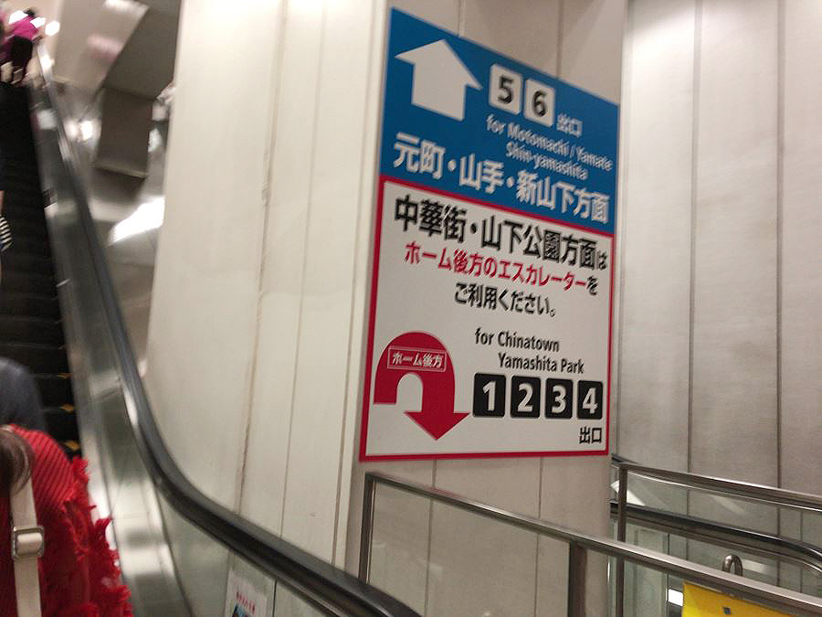 元町中華街駅の案内板