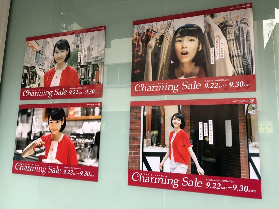元町チャーミングセール(2018年9月)の広告「のん(能年玲奈)」ポスター