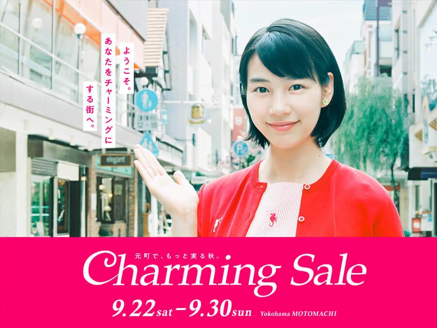 横浜元町ショッピングストリートの「チャーミングセール2018秋」