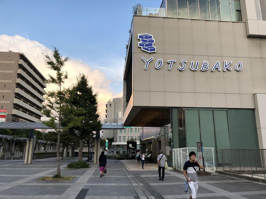市営地下鉄ブルーライン線「センター北駅」から見える建物YOTSUBAKO