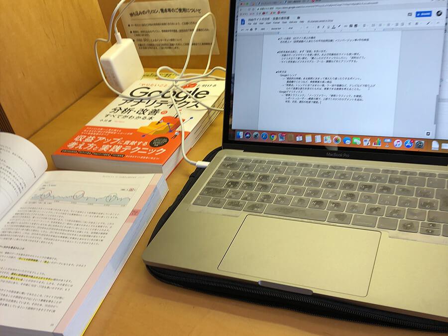 横浜市立中央図書館で勉強する様子