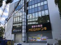 新山下にオープンする「港山下ナナイロ」と「MEGAドンキ港山下総本店(仮称)」の看板