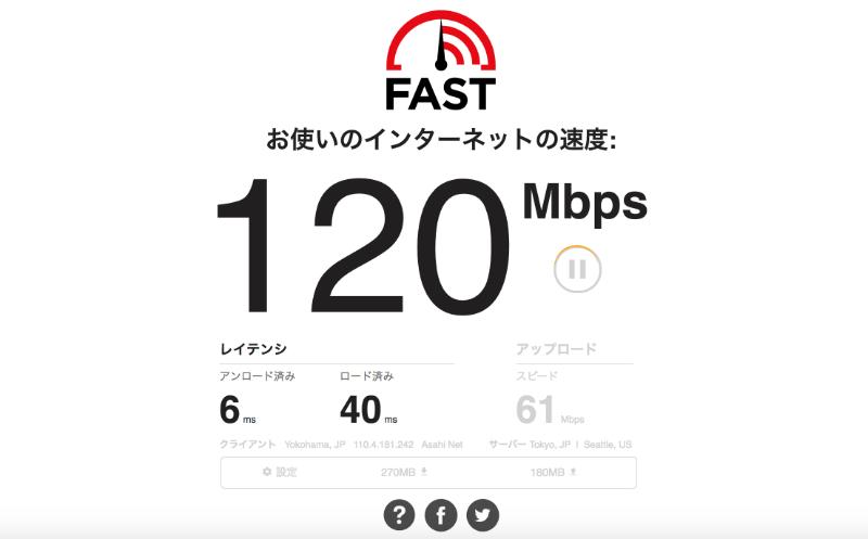 横浜市中央図書館の無線 LAN速度の画像