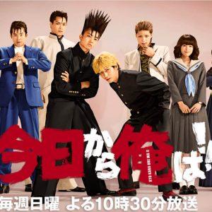 実写版テレビドラマ2018「今日から俺は!!」のキービジュアル