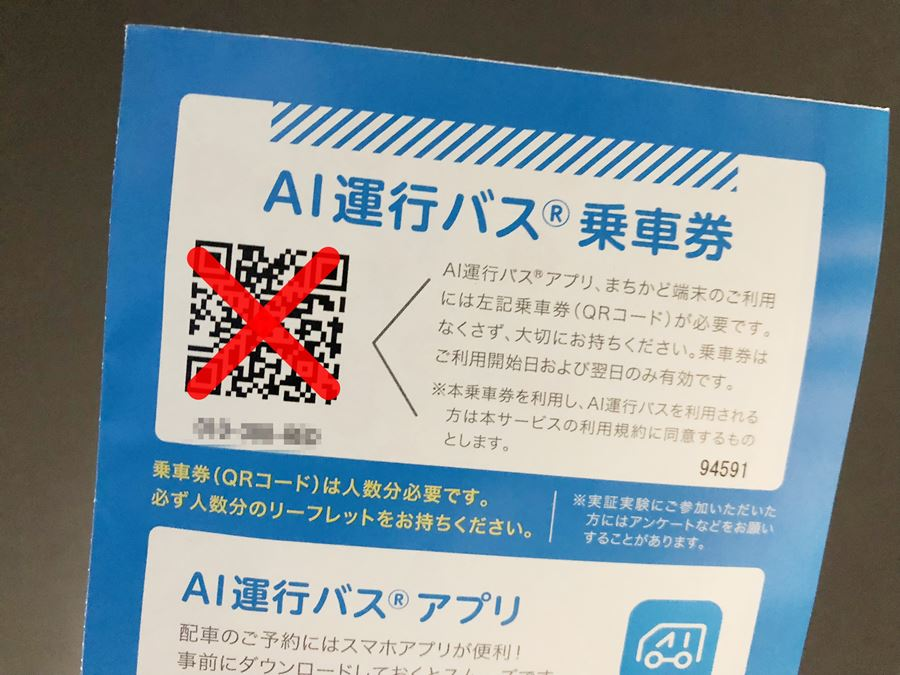 AI運行バスに必要なQRコードの画像