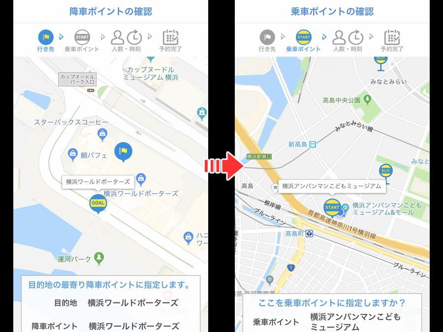 AI運行バスをアプリで予約する時のスクリーンショット