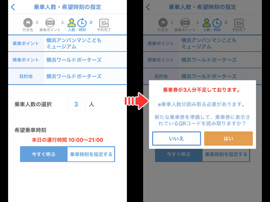 AI運行バスを予約するアプリのスクリーンショット