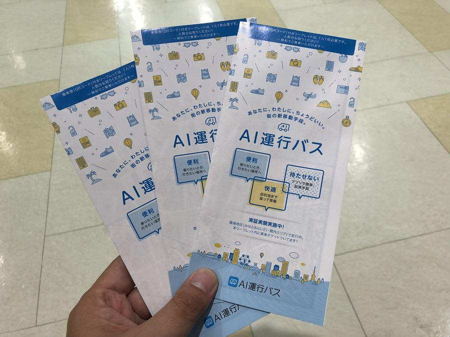 AI運行バスの乗車券が載っているリーフレット