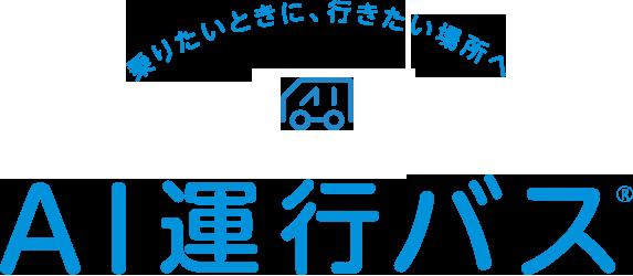 みなとみらいで実証実験中のAI運行バス横浜のロゴ