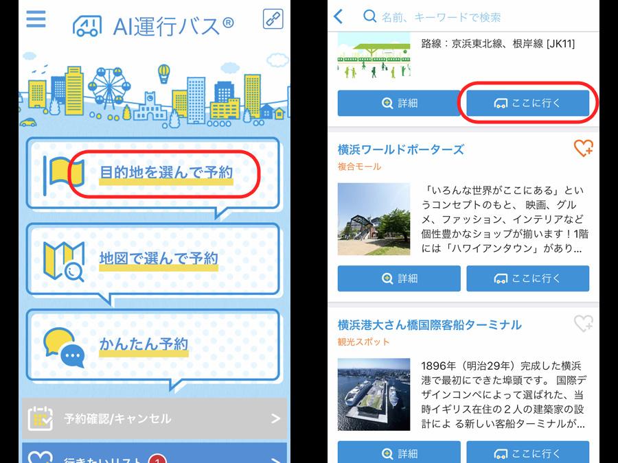 AI運行バスを予約する時のスマートフォンアプリ画面