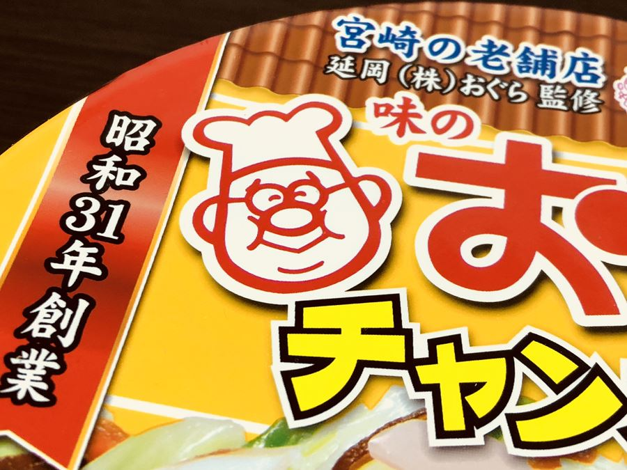味のおぐらチャンポンのカップ麺写真