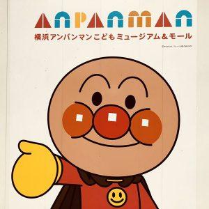 横浜アンパンマンミュージアムの工事現場に描かれているアンパンマン