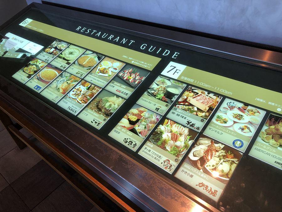 JR桜木町駅直結コレットマーレ6階にある「土古里」の焼肉ランチ