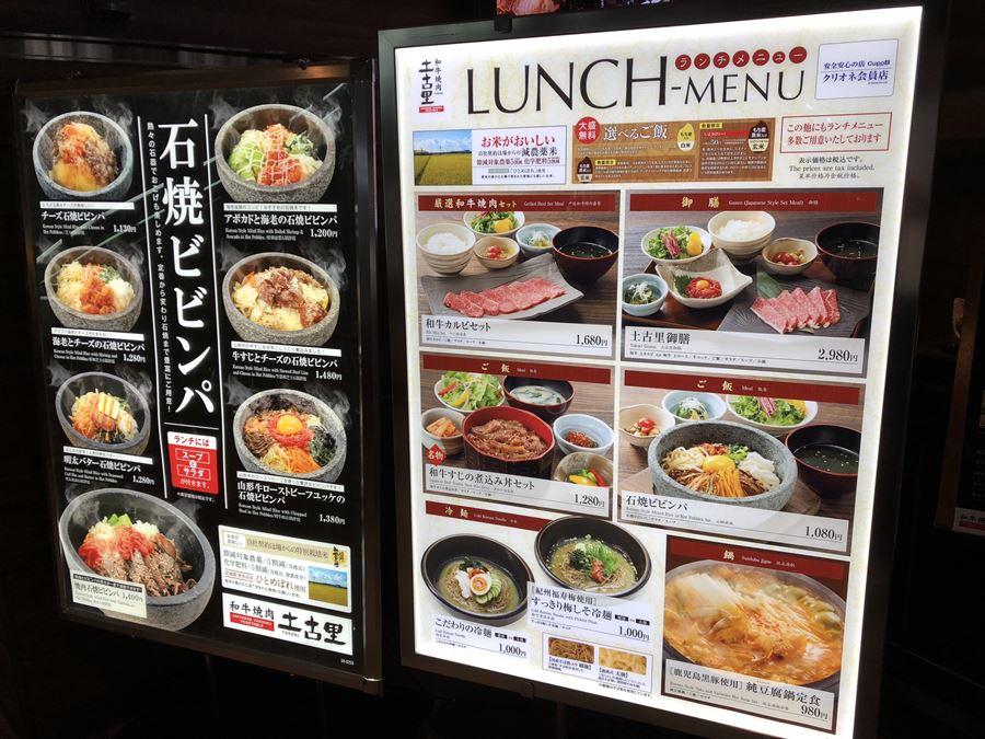 JR桜木町駅直結コレットマーレ6階にある「土古里」のランチ看板