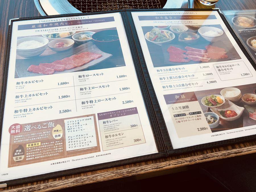 JR桜木町駅直結コレットマーレ6階にある「土古里」の焼肉ランチメニュー