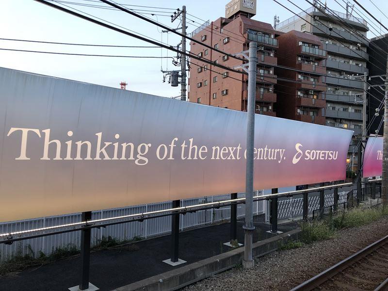 相鉄線平沼橋駅に掲示されているThinking of the next century.