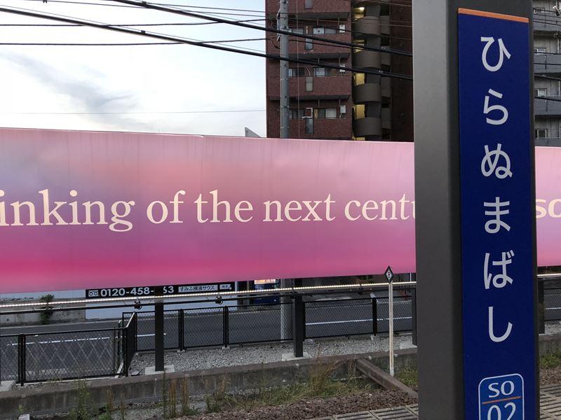 相鉄線平沼橋駅のホーム写真