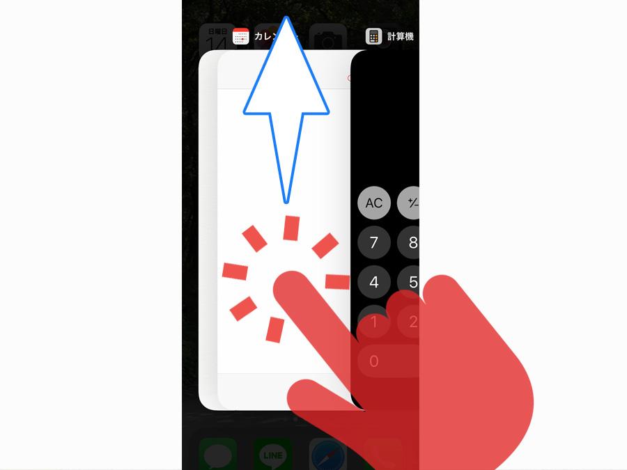 iPhoneXのアプリ終了操作方法