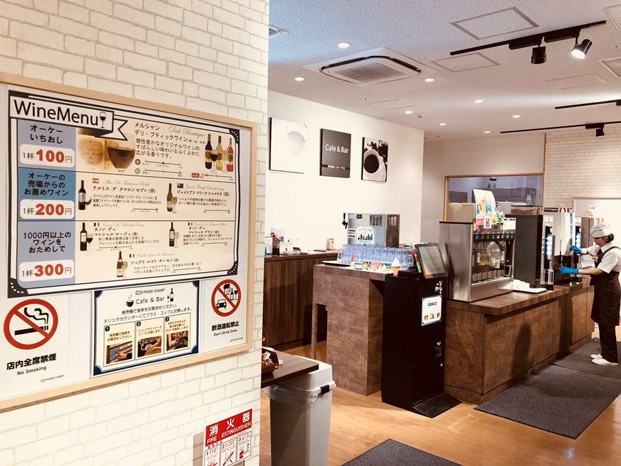 オーケーストアみなとみらいの3Fにある「OK食堂 旬」のメニュー写真