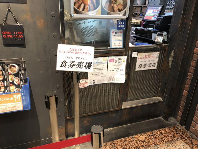 ラーメンTETSU横浜ランドマークプラザ店の食券売り場