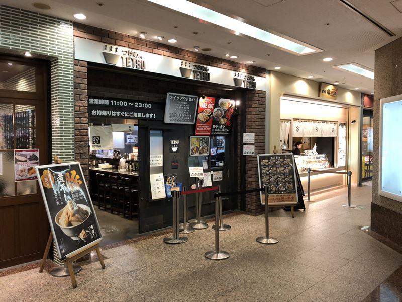 ラーメンTETSU横浜ランドマークプラザ店の外観写真