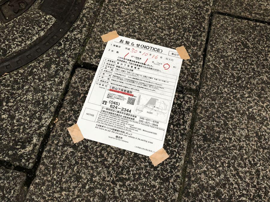 コレットマーレに停めていた自転車が撤去された通知