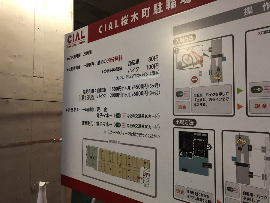 CIAL桜木町の料金表