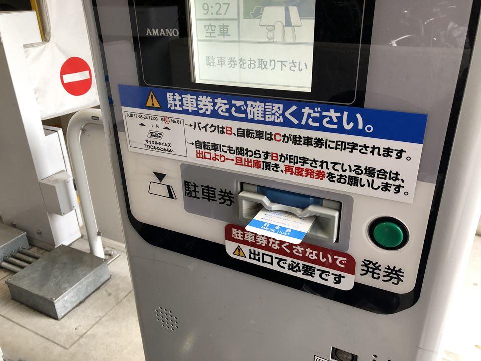 コレットマーレの駐輪場にある発券機の写真