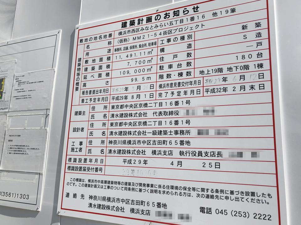 横浜グランゲート建設工事写真